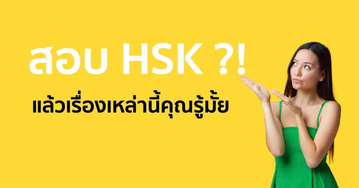 สอบ HSK