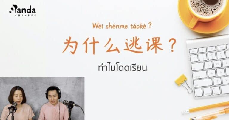คำศัพท์คำถามในภาษาจีน